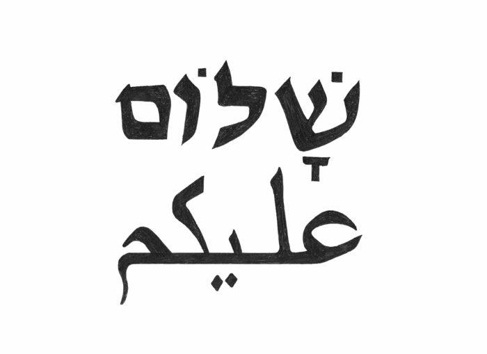 Younes Baba-Ali Shalom Aleïkoum, intervention in-situ, bombe aérosol, 2013