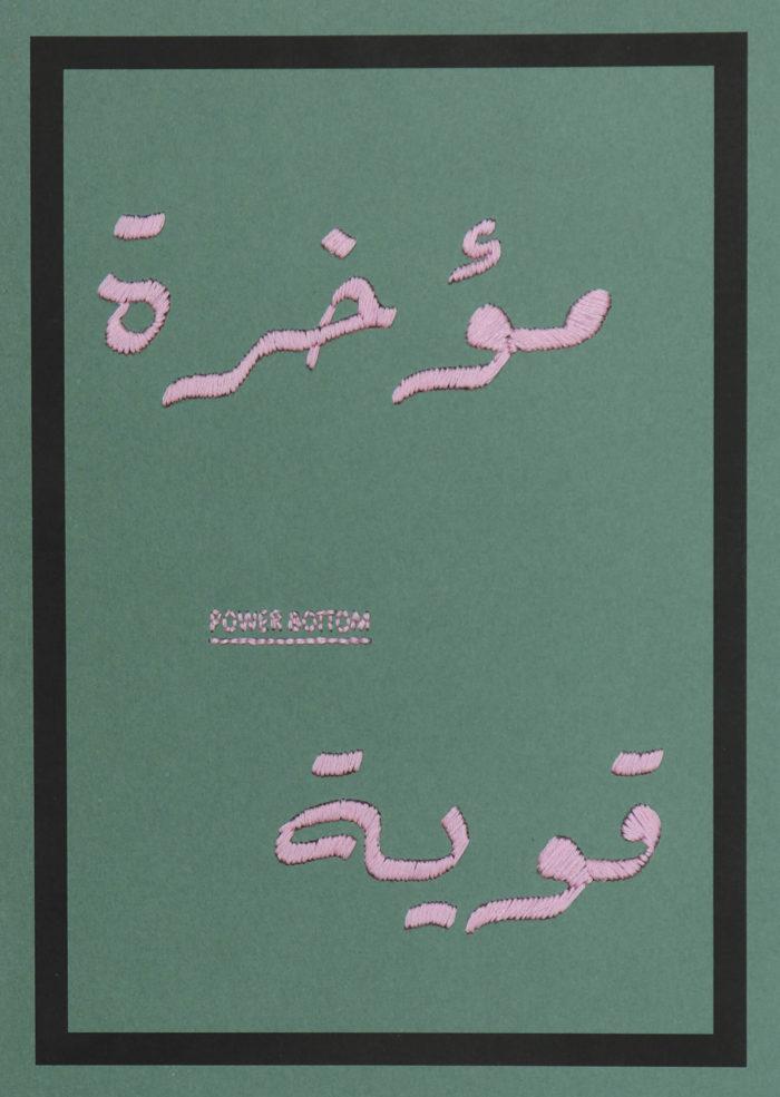 Sido Lansari, broderie, travail extrait de son projet autour de la traduction en arabe de termes tirés de la série RuPaul's Drag Race