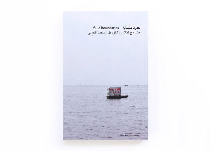 Publication, livre autour du projet frontières fluides - fluides boundaries de Katrin Ströbel et Mohammed Laouli, édité par Le Cube - independent art room