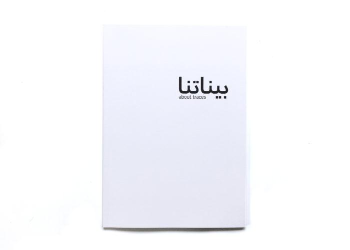 Binatna about trace publication Le Cube, résidence croisée Käthe Hager von Strobele, Edith Payer, Nicole Schatt) et trois marocaines (Carolle Benitah, Jamila Lamrani, Leila Sadel
