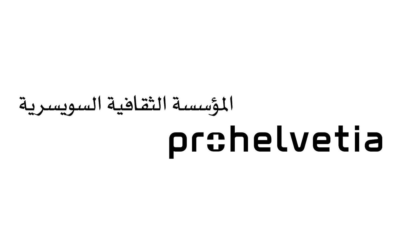 logo Pro Helvetia Cairo