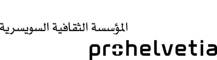 Pro Helvetia Cairo