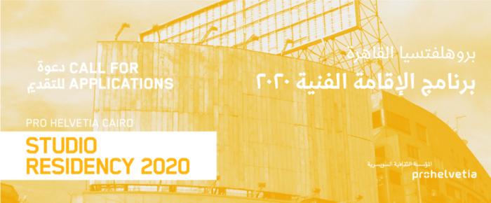 Pro Helvetia Cairo, appel à candidature pour des résidences d'artistes et de commissaire d'exposition au Maroc, Liban, Tunisie, Egypte et Suisse