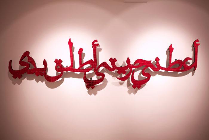 Zoulikha Bouabdellah,