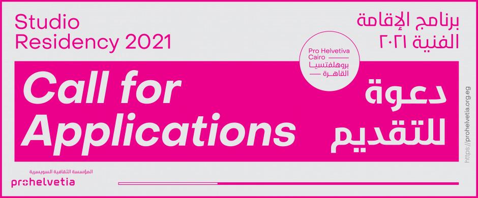 Pro Helvetia Cairo - open call studio residency 2021