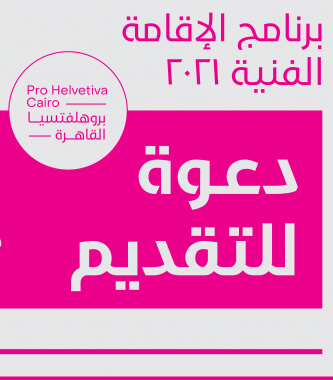 Pro Helvetia Cairo - open call studio residency 2021